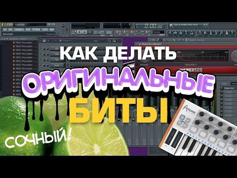 Как делать Оригинальные Биты в FL Studio | Создание и Сведение Битов от Harv3y Beats