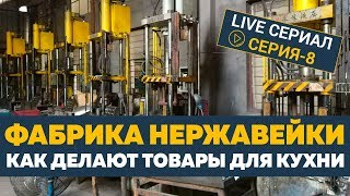 Фабрика изделий из нержавеющей стали. Производство товаров для кухни. [Серия - 8]