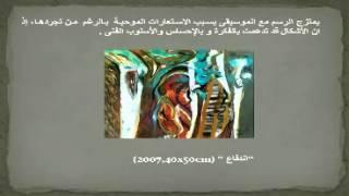 Egyptian Artist Mohsen Attyaد.محسن عطبه -الفنان التجريدى المصرى  -1- اللوحات- Thumbnail