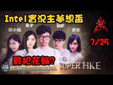 【夢想盃】Super HKE 花輪劫開秀 Dinter札克神坦打不死 賽後丁特說戰犯是Gear? 7/25