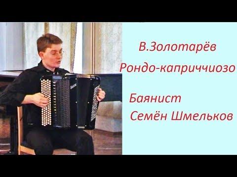 """В.Золотарёв """"Рондо-каприччиозо"""" Баянист"""