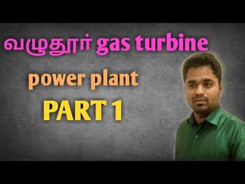valuthur gas turbine power plant PART 1 (Tamil)
