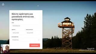 Gambar cover [Syncbnb Greece] Webinar No3: Εισαγωγή στο Airbnb
