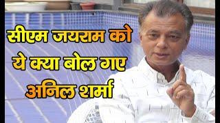 MLA Anil Sharma | Commented | CM Jai Ram | Mandi