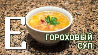 Гороховый суп с копчёностями — рецепт Едим ТВ