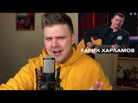 АРТУР ПИРОЖКОВ - ЧИКА (ГОЛОСАМИ COMEDY CLUB)