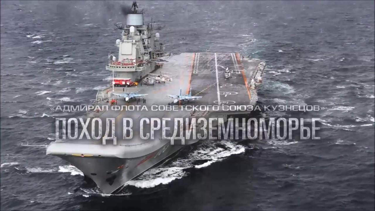 La portaerei della marina militare russa admiral kuznetsov - Nuova portaerei ...