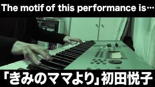 基本的には耳コピ即興演奏です モチーフ→「きみのママより」初田悦子 な...