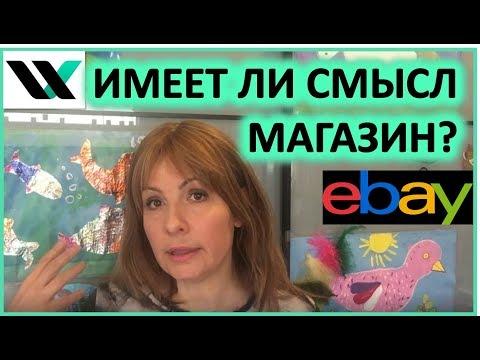 Имеет ли смысл открывать магазин в ebay?