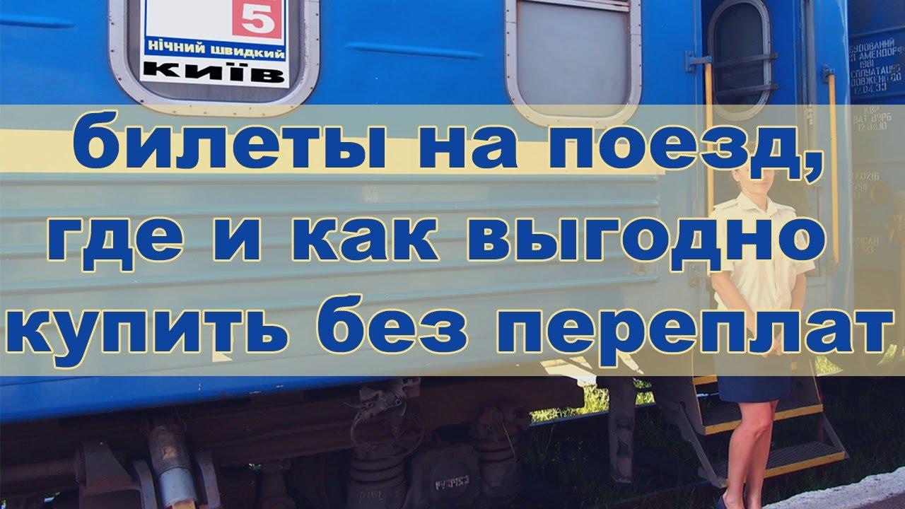 Купить билет на поезд без переплат скачать договор аренды автомобиля между физ и юр лицом