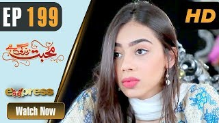 Pakistani Drama | Mohabbat Zindagi Hai - Episode 199 | Express Entertainment Dramas | Madiha