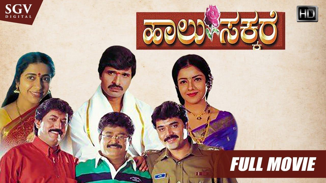 Halu Sakkare – ಹಾಲು ಸಕ್ಕರೆ Kannada Full HD Movie   Devaraj, Shashikumar, Jaggesh, Suhasini, Archana
