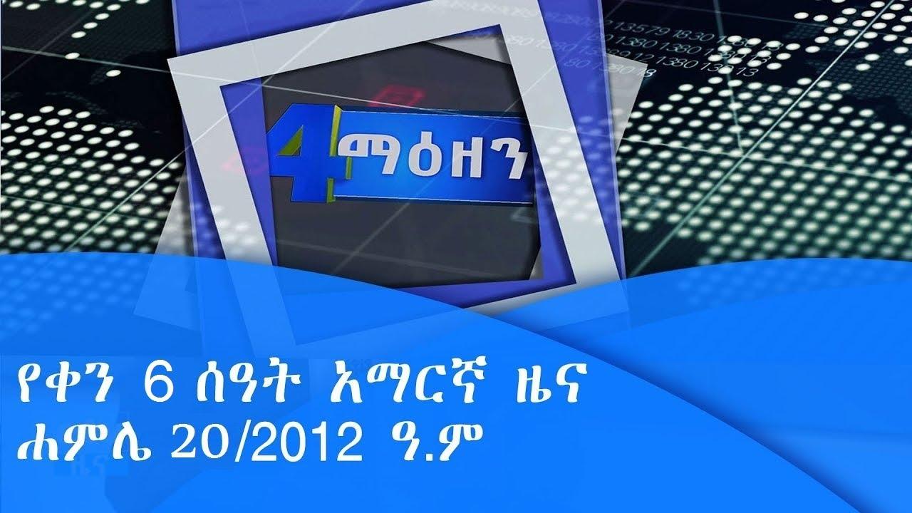 የቀን 6 ሰዓት አማርኛ ዜና… ሐምሌ 20/2012 ዓ.ም  etv