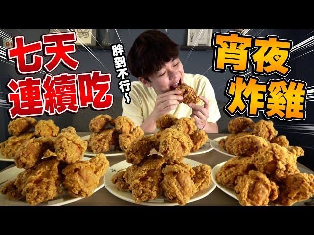 腦波直擊💖一週連續吃宵夜炸雞會胖幾公斤?【拿坡里,胖老爹,麥當勞...】