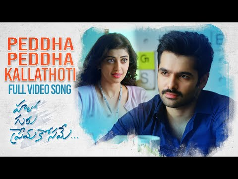 Peddha Peddha Kallathoti Full Video Song - Hello Guru Prema Kosame Video Songs - Ram, Pranitha