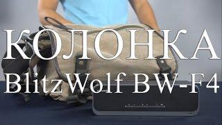 Колонка от BlitzWolf® BW-F4 xBASS 10W*2 с батареей на 4000mAh(, 2016-08-25T07:02:55.000Z)