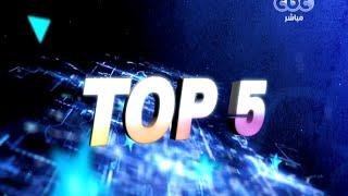 توب 5 البرايم 7 من ستار اكاديمي 11 - Star Academy 11 Top 5 Prime 7