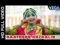 Kodai Mazhai Tamil Movie   Kaatrodu Kuzhalin Video Song   Ilayaraja Superhit Song