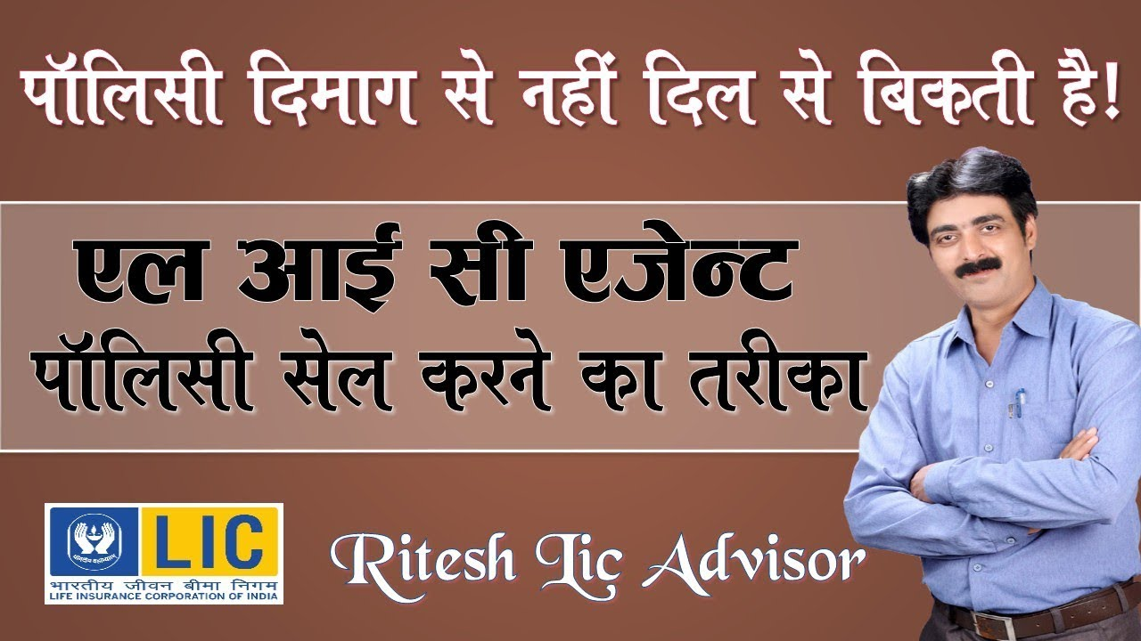 Life Insurance Sales Techniques ग र हक क र श त