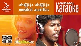 Abijith Kollam | kannum kannum Karaoke | Composed by Shafeek Riyas