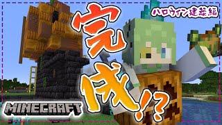 【Minecraft】悪魔が作るハロウィン!!建築今日完成となるか....!?【堰代ミコ / ハニスト】
