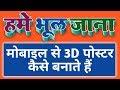 Mobile Se 3D Poster Kaise Banaye   Poster Design   Free Font Download   Musical Sanjeet