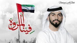محمد الشحي - فينا المروه (حصرياً) | 2016