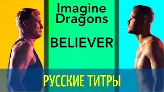 Imagine Dragons Believer Russian Lyrics русские титры