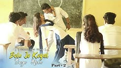Bole Jo Koyal Bago Mein Yaad Piya Ki Aane Lagi | School Love | tik tok famous song | Chudi jo khanki