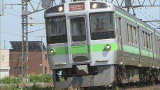 【HTBニュース】札幌~新千歳が便利に エアポートが1時間5本に