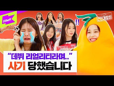 데뷔 앞둔 걸그룹 위클리(Weeekly)가 ☠️기획사 내부 비밀 조직☠️에게 집중 코스 받다?! | 플레이엠 신인개발팀 Ep.1 | PlayM Hard Training Team