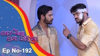 To Akhi Mo Aaina | Full Ep 192 | 11th August 2018 | Odia Serial - TarangTV