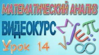 Математический анализ. 14. Теоремы  о пределах. Решение задач