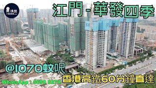 華發四季_江門|@1070蚊呎|香港高鐵直達|香港銀行按揭 2021