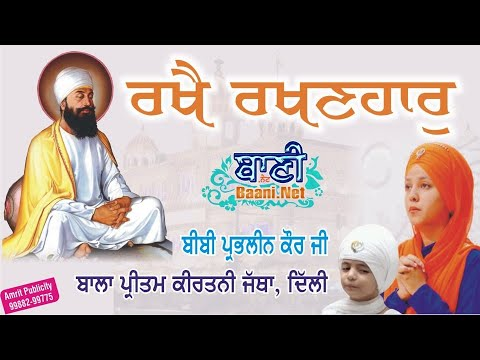 Rakhe-Rakhanhar-Bala-Pritam-Kirtani-Jatha-Delhi-G-Sisganj-Sahib-Baani-Ne