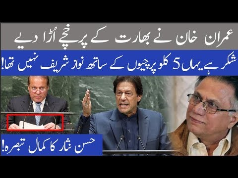 Hassan Nisar Analysis on PM Imran Khan Speech