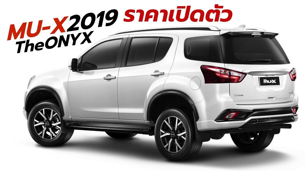 ราคาเปิดตัว 2019 Isuzu MU-X The Onyx ใหม่ มาพร้อมสีแดงใหม่