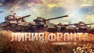 БИТВА БЛОГЕРОВ • Побеждаем группу А - Линия фронта