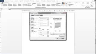 Как сделать рамку в Ворде вокруг текста?