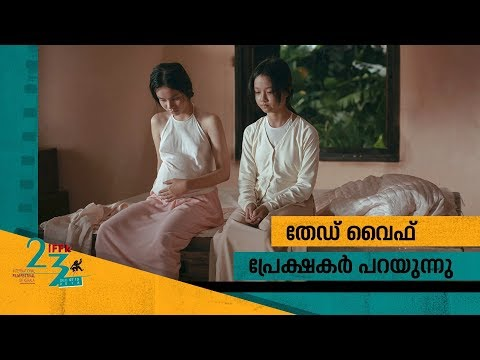 'The Third Wife' Movie Audience Review | IFFK 2018
