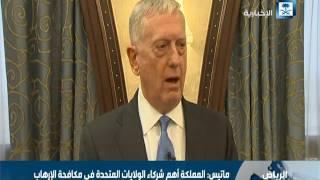 وزير الدفاع الأمريكي: اللقاء مع الملك سلمان وولي ولي العهد كان مثمرا