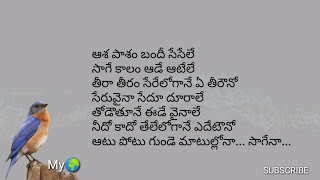 Asha Pasham Full Song with lyrics    Care of kancharapalem video songs   lyrics in Telugu   My wOrld