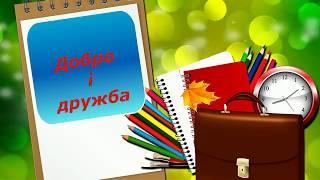 відео початкової школи 2017-2018 н.р.