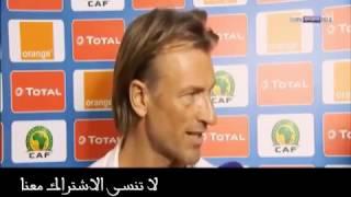 تصريح هيرفى رونار بعد حسارة المنتخب المغربيى امام المصرى [ مصر عادت من جديد ]