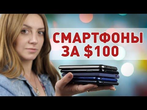 Лучший смартфон за $100 2019: часть 1