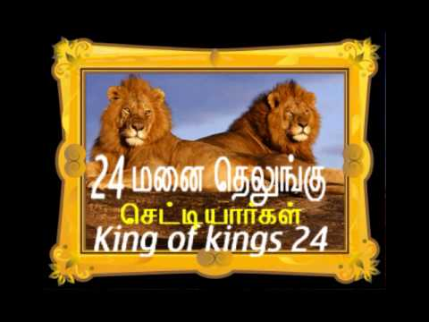 Pallipalayam 24Manai king of kings 24
