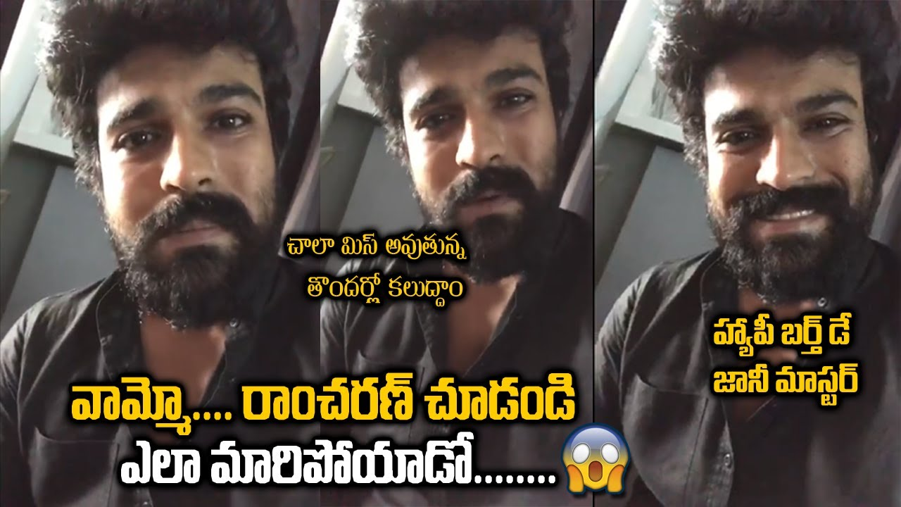 Ram Charan Special and Emotional Birthday Wishes to Johny Master | Ramcharan shocking New Look