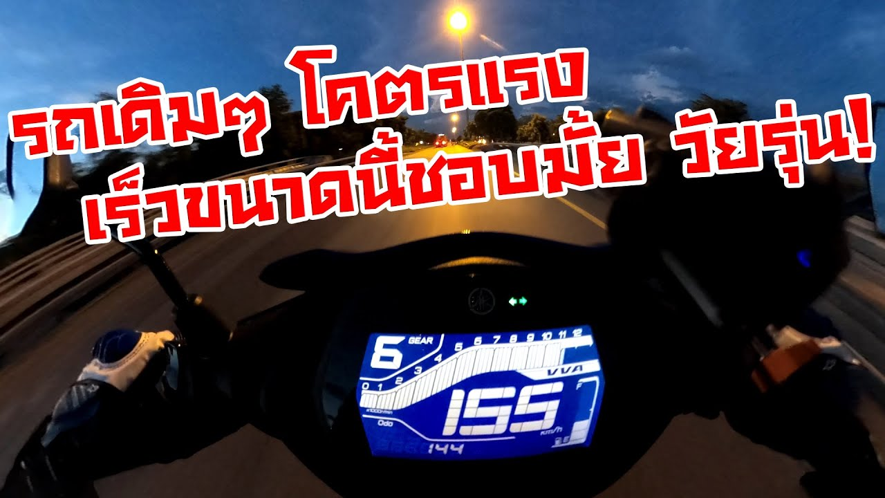 All New Exciter 155 Top speed and 0-100-0 (All Stock) เดิมๆ ได้เท่าไร