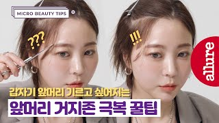 (Eng sub) Don't cut it! Bang styling tips (+ baby hair cutting) | Allure Korea