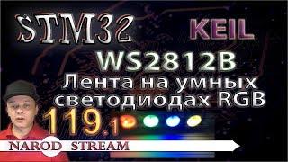 Программирование МК STM32. Урок 119. WS2812B. Лента на умных светодиодах RGB. Часть 1